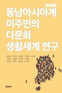 동남아시아계 이주민의 다문화 생활세계 연구