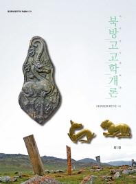 북방고고학개론