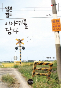 일본철도. 1: 이야기를 담다