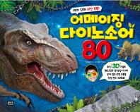 내가 진짜 최강 공룡! 어메이징 다이노소어 80(3D)
