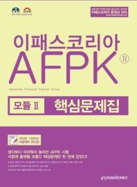 AFPK 모듈 2 핵심문제집(2019)