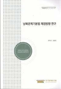 남북관계기본법 제정방향 연구