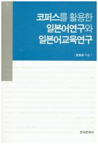 코퍼스를 활용한 일본어연구와 일본어교육연구