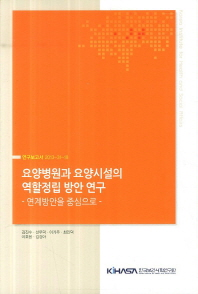 요양병원과 요양시설의 역할정립 방안 연구: 연계방안을 중심으로