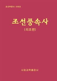 조선풍속사: 리조편