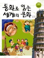동화로 읽는 세계의 문화. 2: 유렵편