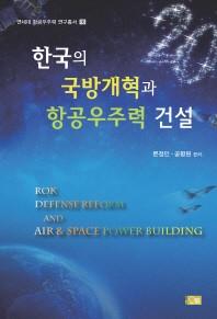 한국의 국방개혁과 항공우주력 건설