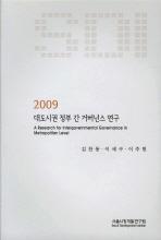 대도시권 정부 간 거버넌스 연구(2009)