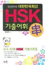엄상천의 대한민국 최강 HSK 기출어휘