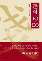행복한 부자를 위한 돈의 IQ EQ