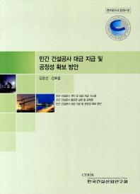 민간 건설공사 대금 지급 및 공정성 확보 방안