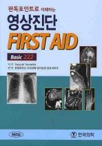 판독포인트로 이해하는 영상진단 FIRST AID BASIC 222