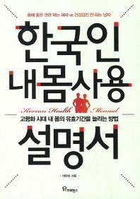 한국인 내몸사용 설명서
