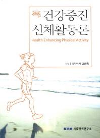 건강증진 신체활동론