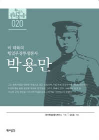 박용만: 미 대륙의 항일무장투쟁론자