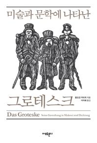 미술과 문학에 나타난 그로테스크
