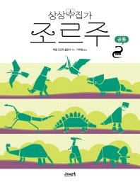 상상수집가 조르주. 1: 공룡
