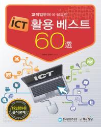 교직업무에 꼭 필요한 iCT 활용 베스트 60선