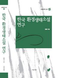 한국 환경생태소설 연구