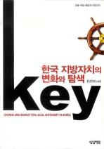 한국 지방자치의 변화와 탐색
