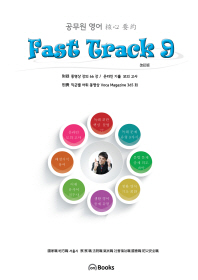 공무원 영어 핵심 요약 Fast Track. 9