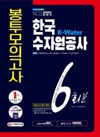 K-Water 한국수자원공사 NCS 봉투모의고사 6회분(2020 하반기)