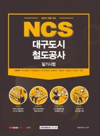NCS 대구도시철도공사 필기시험(2021)