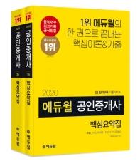 에듀윌 공인중개사 1차 2차 핵심요약집 세트(2020)