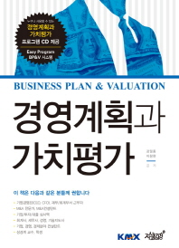 경영계획과 가치평가(Business Plan&Valuation)