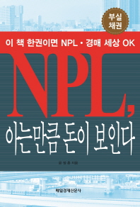 NPL, 아는 만큼 돈이 보인다