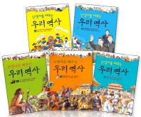 난생처음 배우는 우리 역사 세트