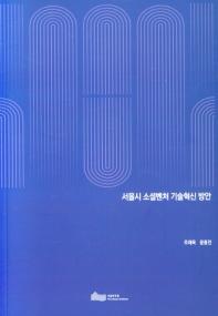 서울시 소셜벤처 기술혁신 방안