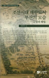 조선시대 해항도시 부산의 모습: 군항과 해항