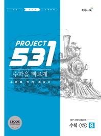 531 Project(프로젝트) 고등 수학(하) S(2021)