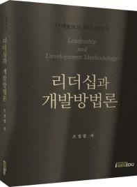 리더십과 개발방법론