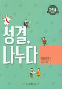 성결, 나누다 청소년교회. 1(2019 후반기)