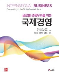 글로벌 경쟁우위를 위한 국제경영