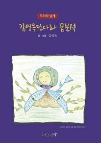 무의식 날개 김영옥만다라 꿈분석