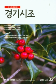 경기시조(제32사화집)