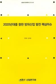 2020년대를 향한 방위산업 발전 핵심이슈