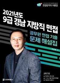 2021 9급 경남 지방직 면접 기출문제 해설