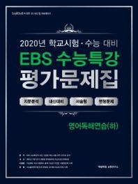 EBS 수능특강 고등 영어독해연습(하) 평가문제집(2020)