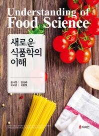 새로운 식품학의 이해