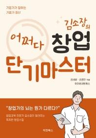 김소장의 어쩌다 창업 단기마스터