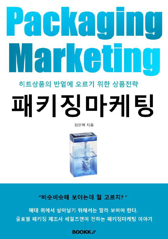 패키징마케팅(PACKAGING MARKETING) (컬러판)