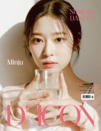 D-icon 디아이콘 vol.11 아이즈원 Shall we dance?. 7: 김민주