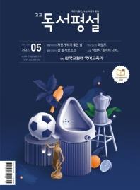 고교독서평설(2021년 5월호)