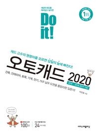 Do it! 오토캐드(2020)