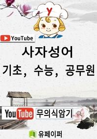 유튜브 무의식 암기 사자성어 (기초, 수능, 공무원 필수)