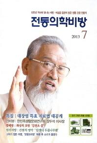 전통의학비방(2013년 7월호)